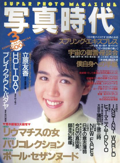 写真時代3 1988/末井昭編 荒木経惟/森山大道他