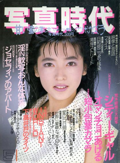 写真時代5 1987/末井昭編 荒木経惟/森山大道他