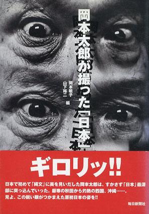 岡本太郎が撮った「日本」/岡本敏子/山下裕二編集