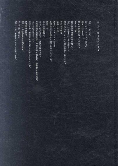 融点・詩と彫刻による/河口龍夫/篠原資明/村岡三郎/建畠哲/若林奮/吉増剛造
