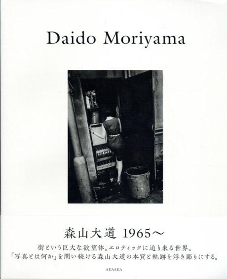 森山大道写真集 Daido Moriyama 1965-/森山大道 上田義彦編