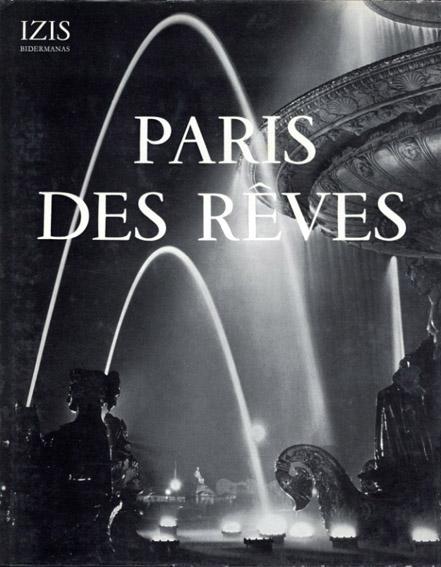 イジス写真集 Izis: Paris Des Reves/Izis Bidermans ジャン・コクトー/ヘンリー・ミラー/アンドレ・ブルトン他詩