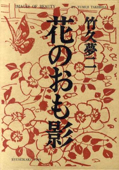 花のおも影/竹久夢二