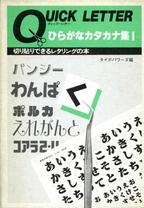 ひらがなカタカナ集1/タイポパワーズ編