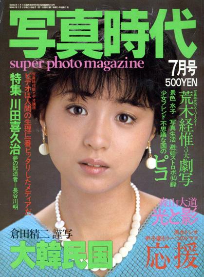 写真時代7 1982/末井昭編 荒木経惟/森山大道他