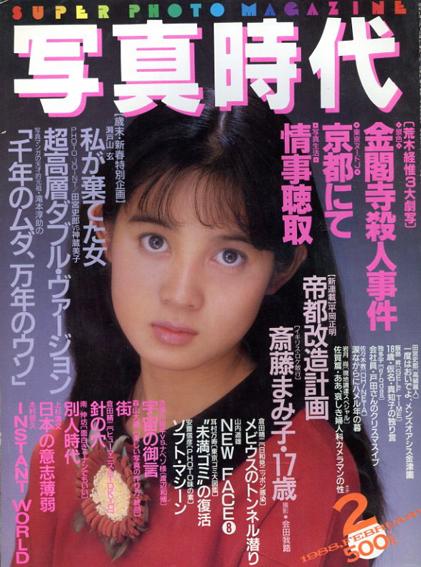 写真時代2 1988/末井昭編 荒木経惟/森山大道他