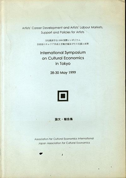International Symposium on Cultural Economics in Tokyo 28-30 May 1999 文化経済学会 国際シンポジウム1999 論文・報告集 芸術家のキャリア形成と労働市場及びその支援と政策/