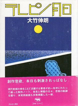 テレピン月日/大竹伸朗