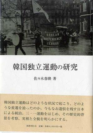 韓国独立運動の研究/佐々木春隆