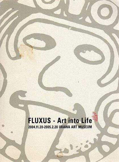 フルクサス展 芸術から日常へ Fluxus Art into Life/ヨーゼフ・ボイス/ジョン・ケージ/オノ・ヨーコ/ナム・ジュン・パイク/ジョージ・マチューナス他収