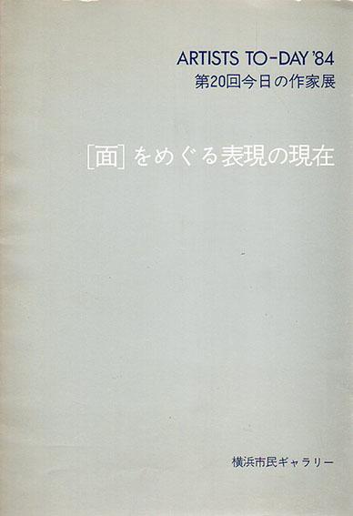 第20回 今日の作家展 「面」をめぐる表現の現在/大竹伸朗 高松次郎 日比野克彦 李禹煥