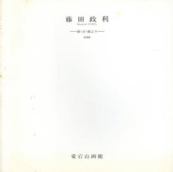 藤田政利展 面・点・線より/