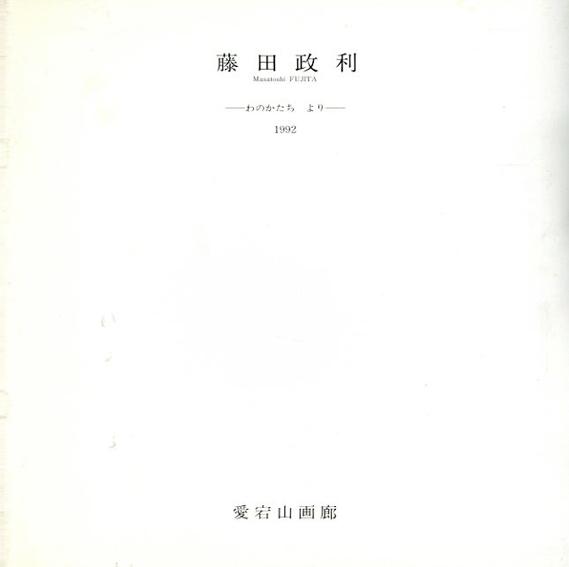 藤田政利展 わのかたちより/