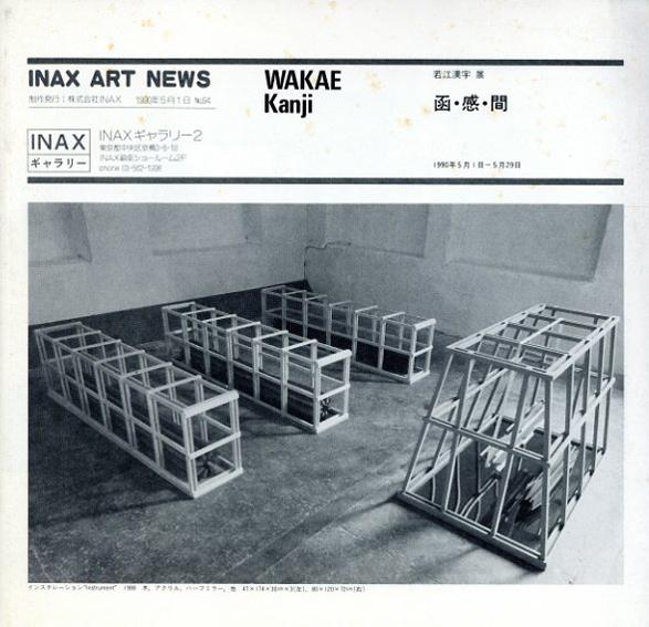 若江漢字展 函・感・間 Inax Art News No.94/伊奈ギャラリー2