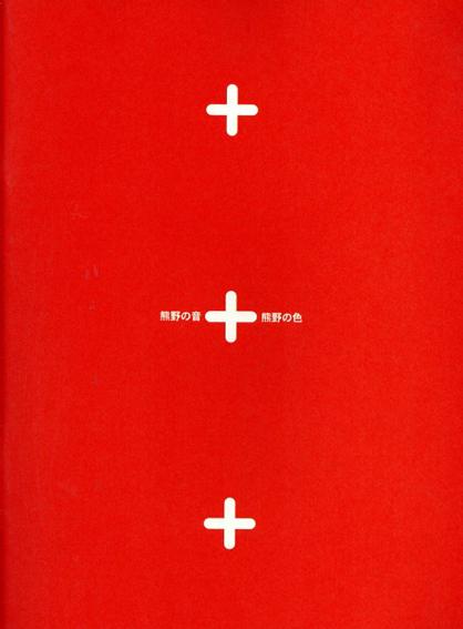 増田感・北野吉彦展 熊野の音+熊野の色/増田感/北野吉彦