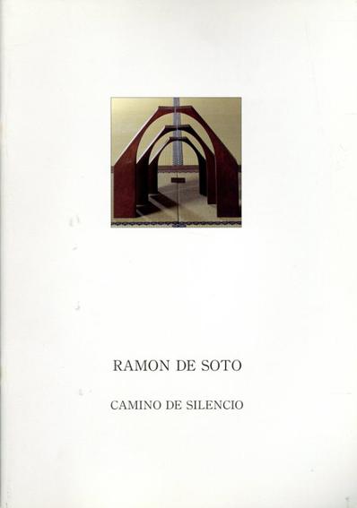 ラモン・デ・ソト Ramon De Soto 法然院 静寂の道/