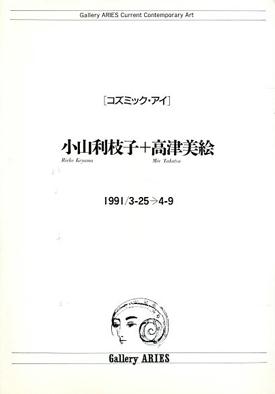 コズミック・アイ 小山利枝子+高津美絵/