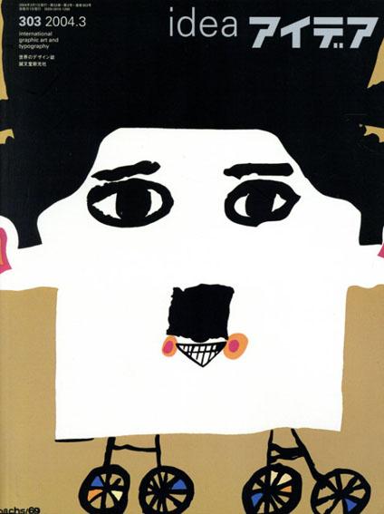 アイデア303 2004.3 めくるめくキューバポスターの世界/