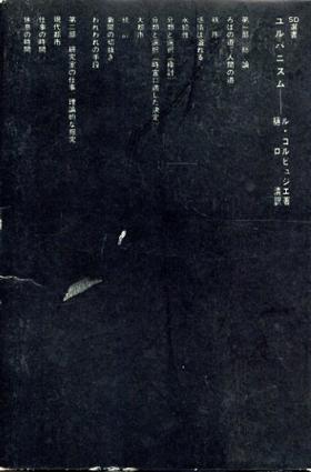 ユルバニスム SD選書15/ル・コルビュジエ 樋口清訳