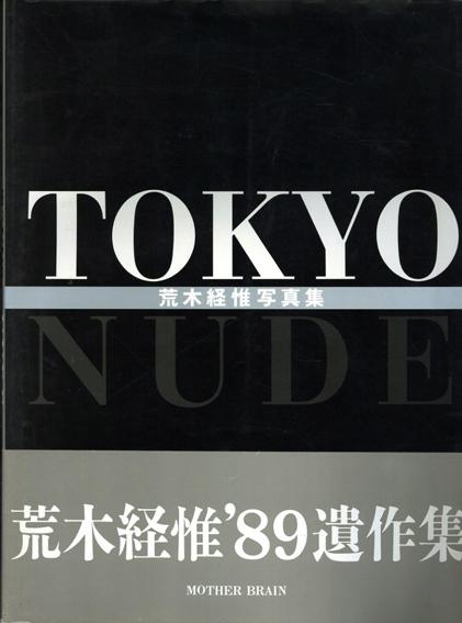 荒木経惟写真集 Tokyo Nude/荒木経惟