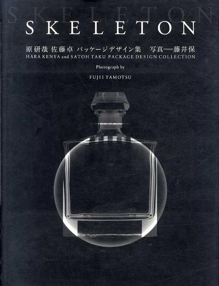 Skeleton 原研哉・佐藤卓パッケージデザイン集/藤井保