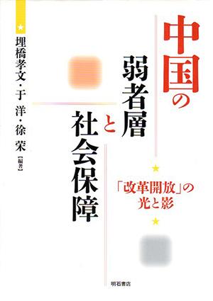 中国の弱者層と社会保障/埋橋孝文/于洋/徐宋編