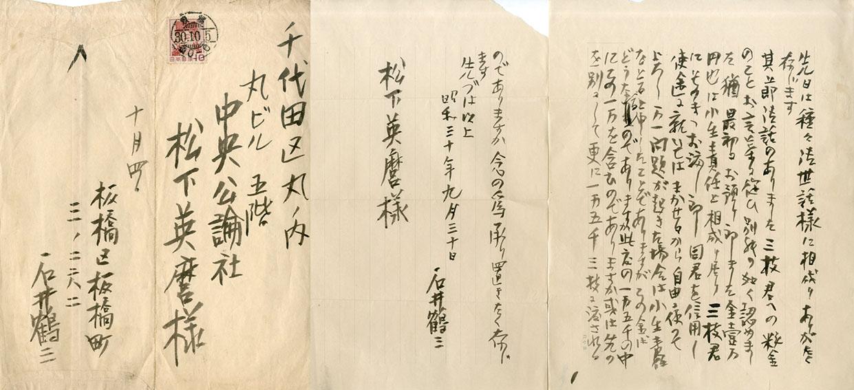 石井鶴三書簡/Tsuruzo Ishii