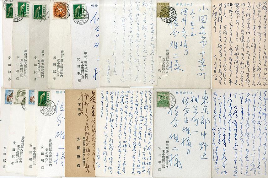 安田靭彦葉書16枚/Yukihiko Yasuda