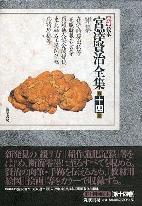新校本 宮沢賢治全集 第14巻 雑纂 2冊組/宮沢賢治