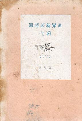世界新興詩派研究/現代詩講座編纂部編 瀧口修造寄稿