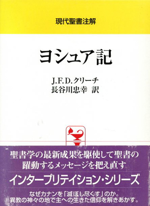 ヨシュア記 現代聖書注解/J.F.D.クリーチ 長谷川忠幸訳