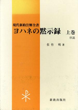 ヨハネの黙示録 上巻 (現代新約注解全書)/佐竹明