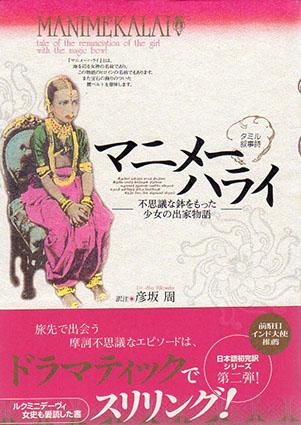 マニメーハライ 不思議な鉢をもった少女の出家物語/彦坂周訳