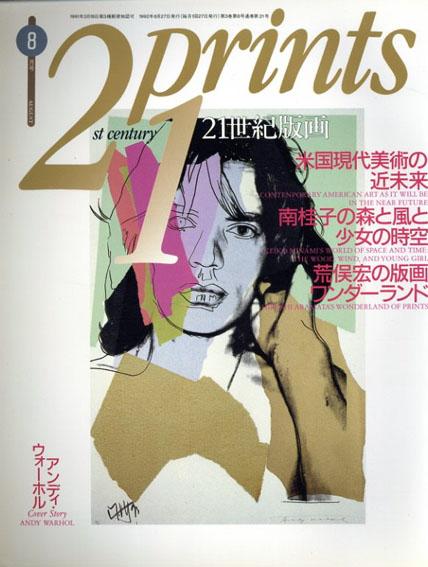 プリンツ21 1992.8 21世紀版画/アンディ・ウォーホル他