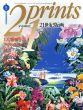 プリンツ21 1992.5 21世紀版画/椎名誠他のサムネール