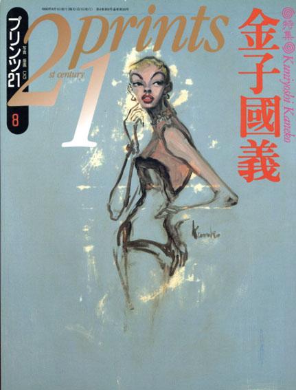 プリンツ21 1993.8 金子国義/