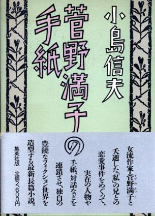 菅野満子の手紙/小島信夫