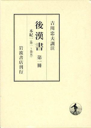 後漢書 全10巻+別冊 全11冊揃/吉川忠夫訓注