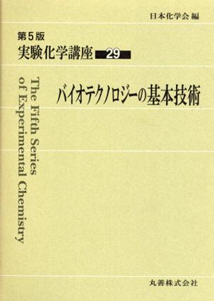 第5版 実験化学講座29 バイオテクノロジーの基本技術/日本化学会編