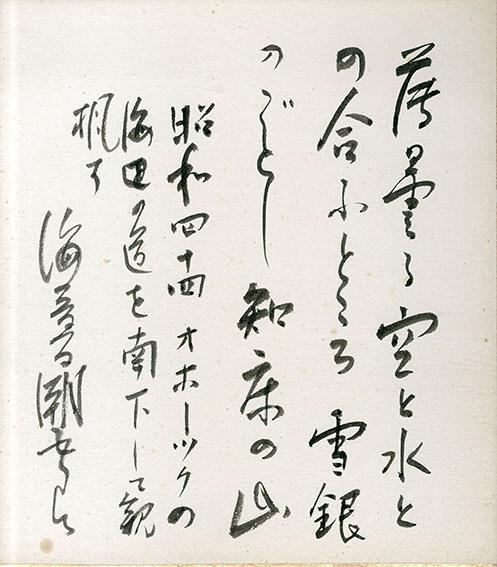 海音寺潮五郎色紙/Chougoro Kaionji