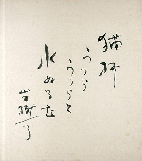 山手樹一郎色紙/Kiichiro Yamate