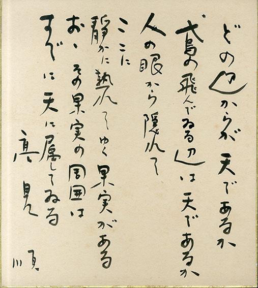 高見順色紙/Jun Takami