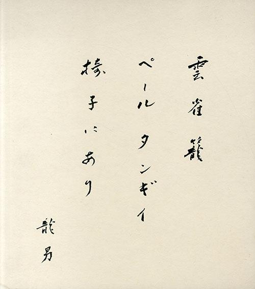 永井龍男色紙/Tatsuo Nagai