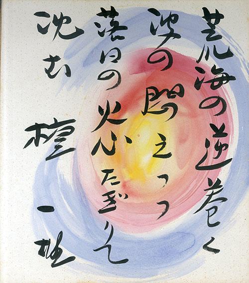 檀一雄画賛色紙/Kazuo Dan