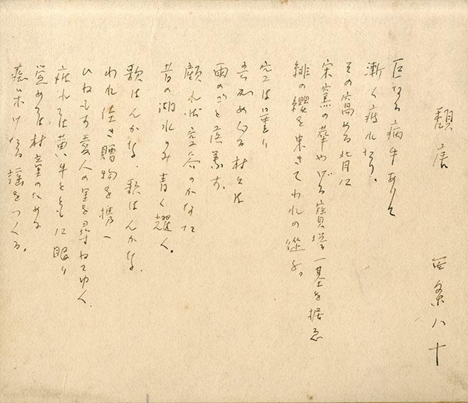西条八十小色紙/Yaso Saijo