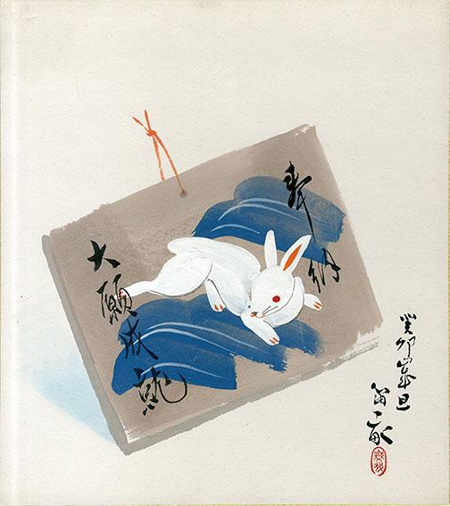 西澤笛畝色紙「兎年絵馬」/Tekiho Nishizawa