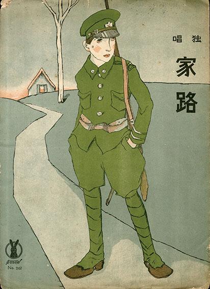 セノオ楽譜 No.262 独唱 家路/竹久夢二