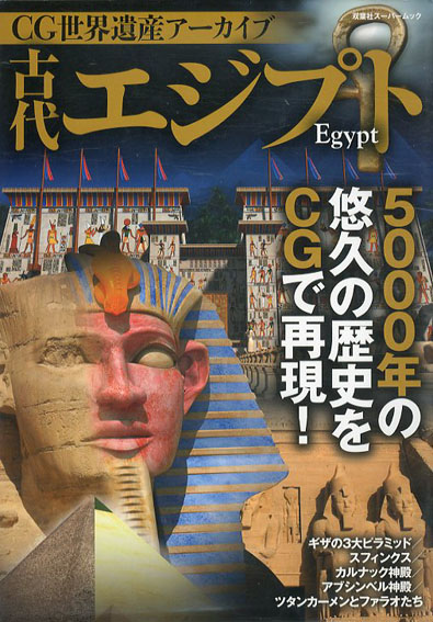 CG世界遺産アーカイブ 古代エジプト/第二書籍編集部編 後藤克典