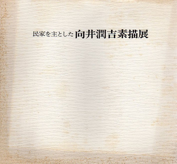 民家を主とした 向井潤吉素描展/朝日新聞東京本社企画部編