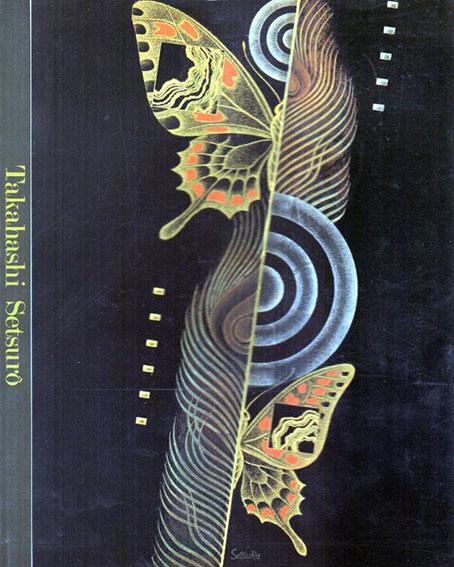 高橋節郎展 漆芸と絵画 ねりまの美術2000/